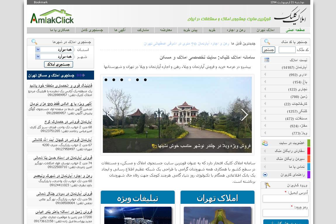Amlak Click -
